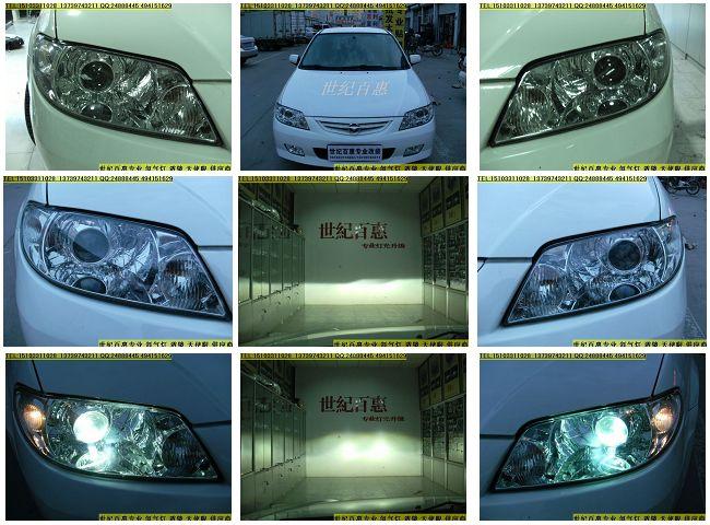 福美来灯光升级——改装海拉3透镜