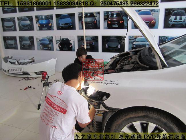 思域,奔腾b70灯光升级,邯郸合作伙伴车之家专业改装店高清图片