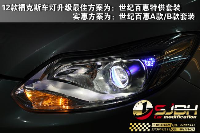 12款福克斯改装世纪百惠a款套装 世纪百惠专业灯光升级